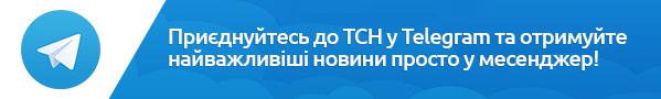 Приєднуйтесь до ТСН у Telegram та отримуйте найважливіші новини просто у месенджер!